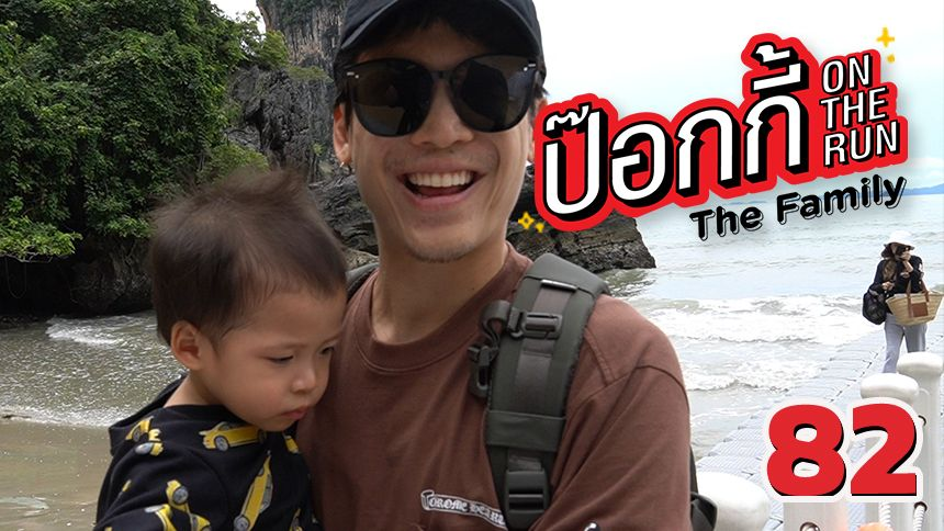 ยกครอบครัวไปเกาะส่วนตัวที่กระบี่ | ป๊อกกี้ On the Run The Family EP.82