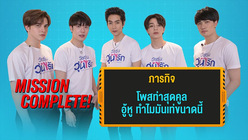 Mission Complete | Gen Y The Series EP.29
