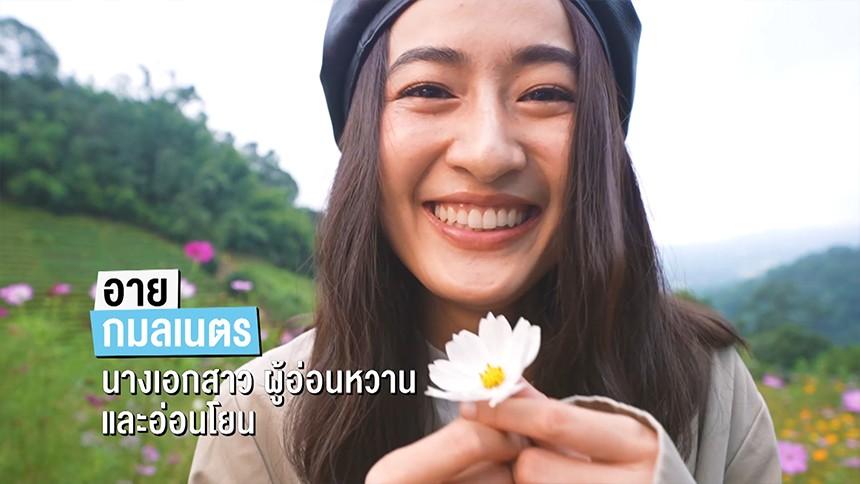 เตรียมพบกับ อาย กมลเนตร ใน Thailand, I Miss You!