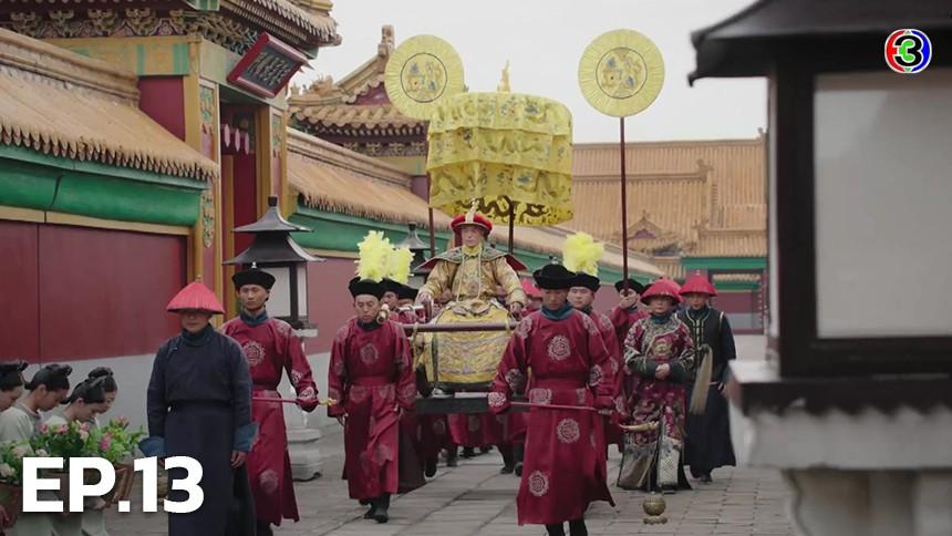 Ruyi's Royal love in the palace หรูอี้ จอมนางเคียงบัลลังก์ EP.13