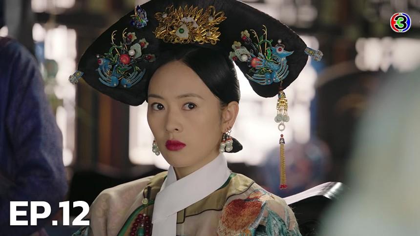 Ruyi's Royal love in the palace หรูอี้ จอมนางเคียงบัลลังก์ EP.12