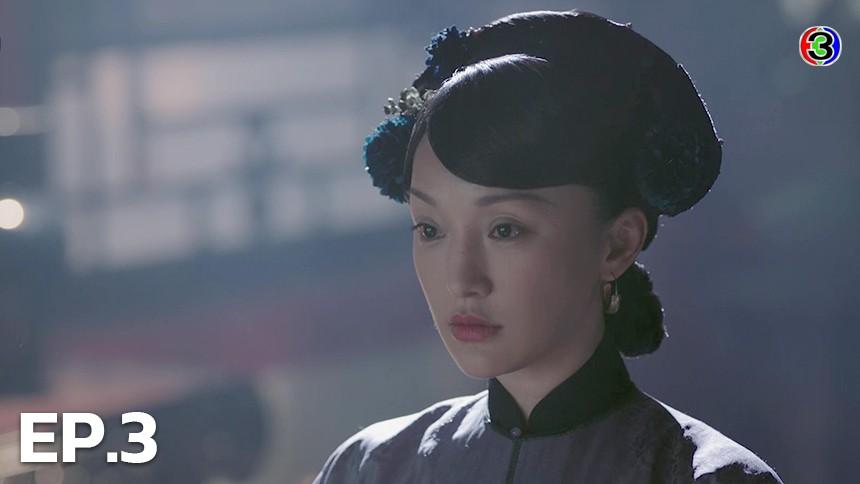 Ruyi's Royal love in the palace หรูอี้ จอมนางเคียงบัลลังก์ EP.3