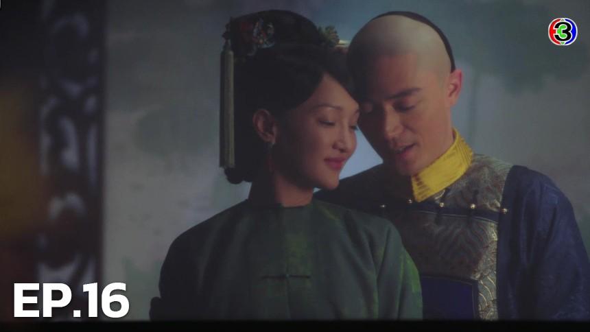 Ruyi's Royal love in the palace หรูอี้ จอมนางเคียงบัลลังก์ EP.16