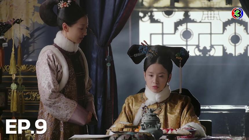 Ruyi's Royal love in the palace หรูอี้ จอมนางเคียงบัลลังก์ EP.9