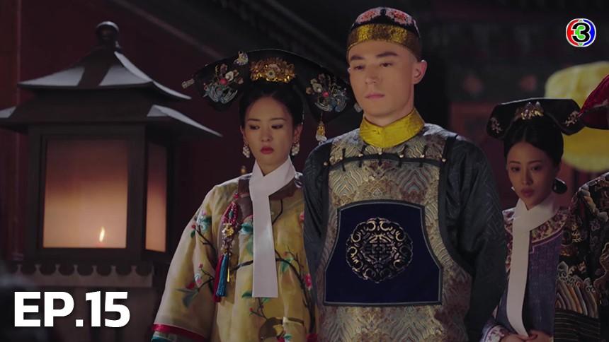 Ruyi's Royal love in the palace หรูอี้ จอมนางเคียงบัลลังก์ EP.15
