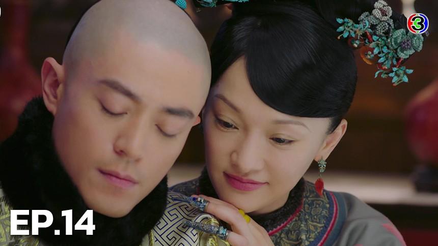 Ruyi's Royal love in the palace หรูอี้ จอมนางเคียงบัลลังก์ EP.14