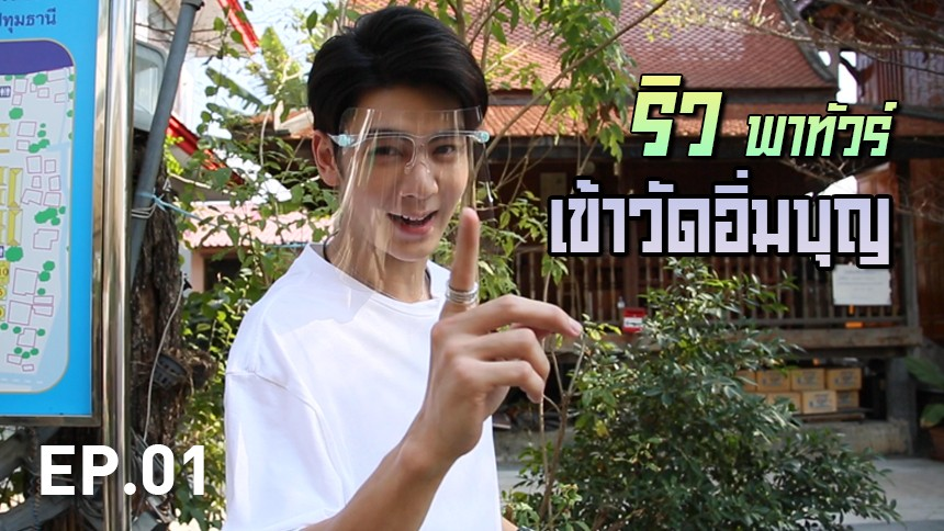 Exclusive clip by ริว วชิรวิชญ์ EP.1
