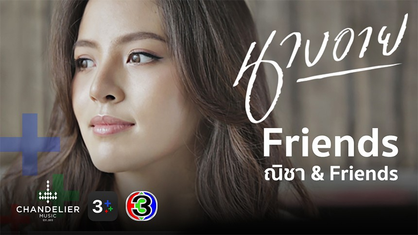 Friends Ost.นางอาย | ณิชา & Friends | Official MV