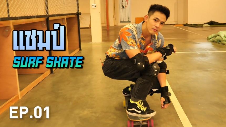 Exclusive clip by แชมป์ ชนาธิป EP.1
