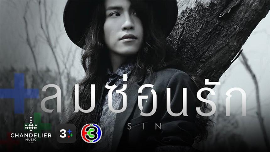 ลมซ่อนรัก Ost. ลมซ่อนรัก   Sin   Official MV