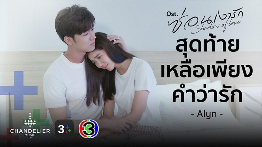 สุดท้ายเหลือเพียงคำว่ารัก Ost.ซ่อนเงารัก   Alyn   Official MV