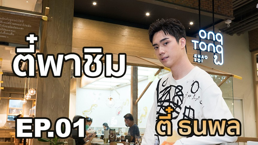 Exclusive clip by ตี๋ ธนพล EP.1