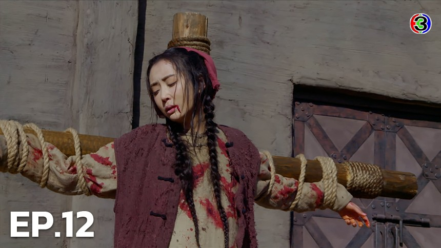 The Legend of Jasmine ตำนานรักซูม่อเอ๋อ EP.12
