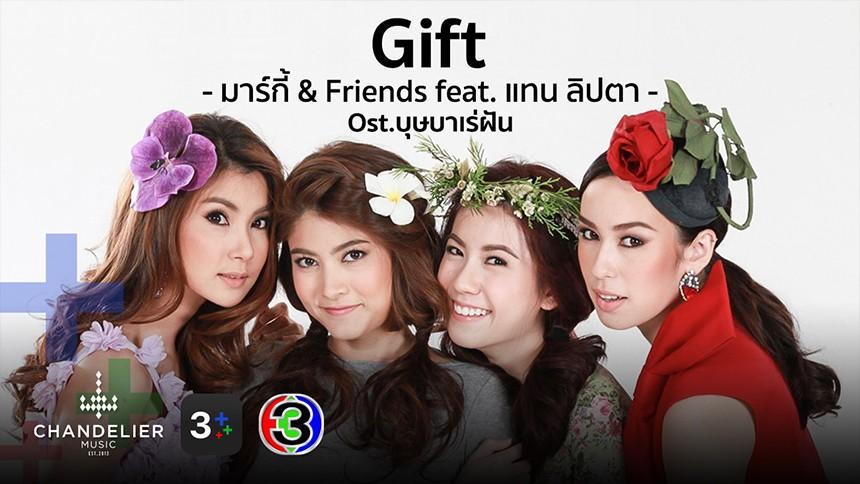 Gift Ost.บุษบาเร่ฝัน   มาร์กี้ & Friends feat. แทน ลิปตา   Official MV