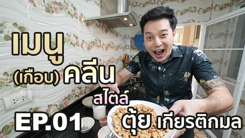 Exclusive clip by ตุ้ย เกียรติกมล EP.1