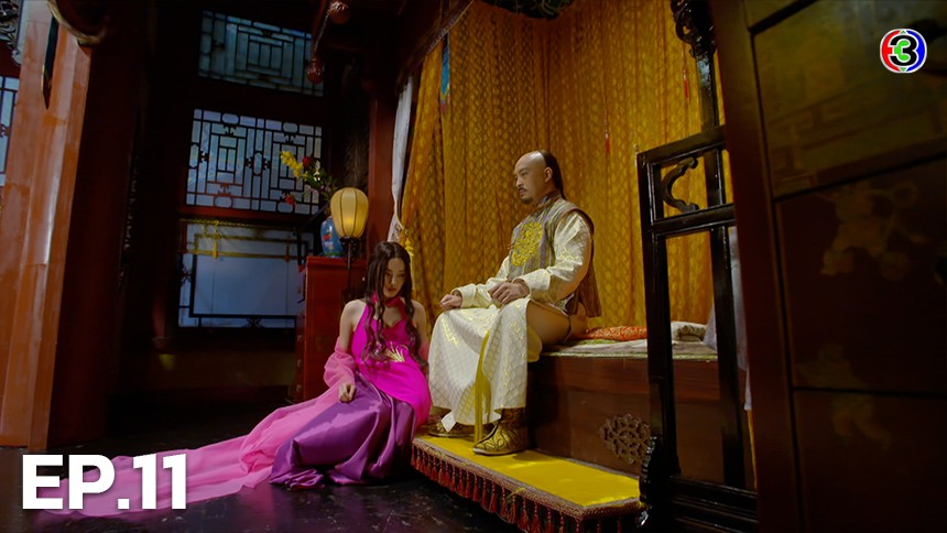 The Legend of Jasmine ตำนานรักซูม่อเอ๋อ EP.11