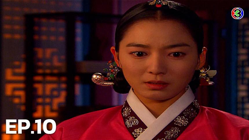 Dong Yi, The Jewel in the Crown ทงอี จอมนางคู่บัลลังก์ EP.10