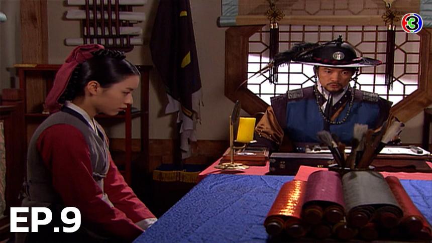 Dong Yi, The Jewel in the Crown ทงอี จอมนางคู่บัลลังก์ EP.9