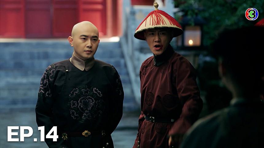 Story of Yanxi Palace เล่ห์รักตำหนักเหยียนสี่ EP.14