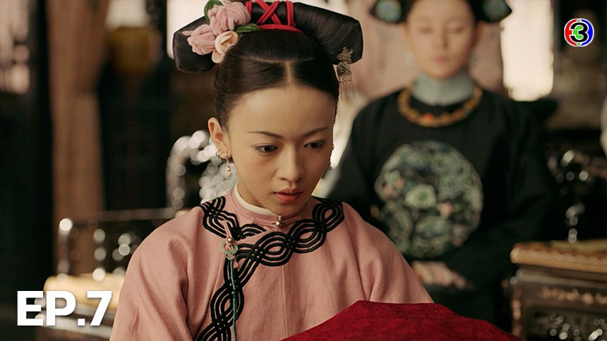 Story of Yanxi Palace เล่ห์รักตำหนักเหยียนสี่ EP.7