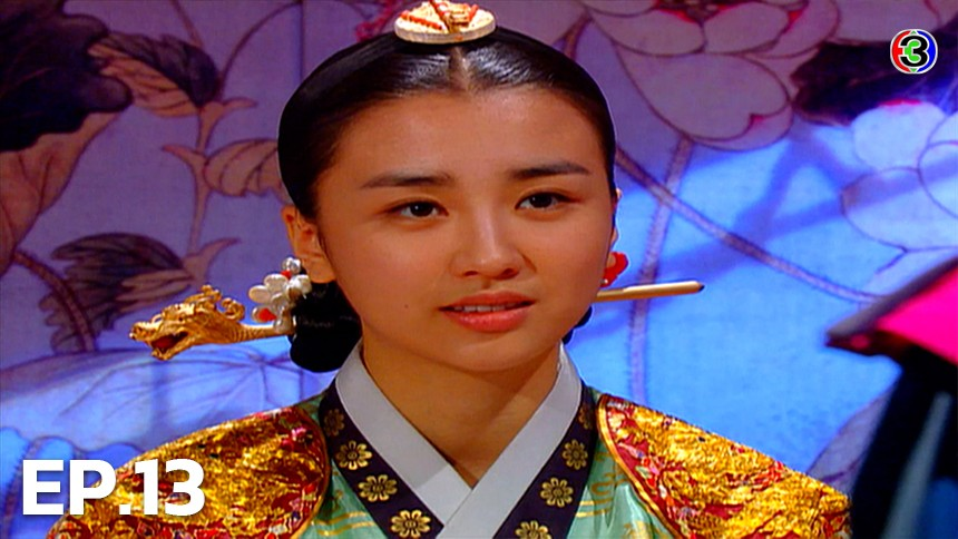 Dong Yi, The Jewel in the Crown ทงอี จอมนางคู่บัลลังก์ EP.13