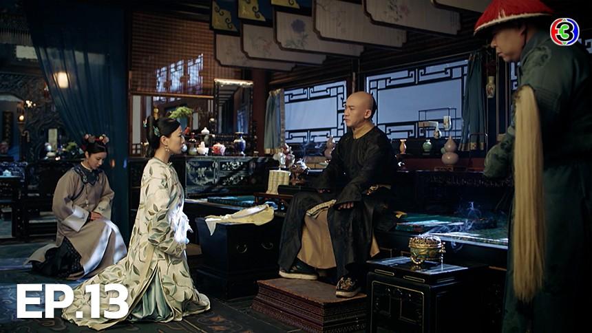 Story of Yanxi Palace เล่ห์รักตำหนักเหยียนสี่ EP.13