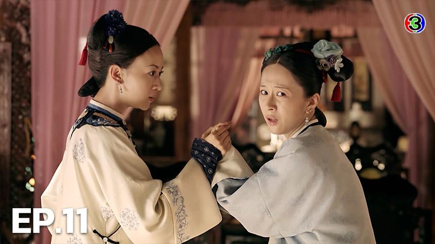 Story of Yanxi Palace เล่ห์รักตำหนักเหยียนสี่ EP.11