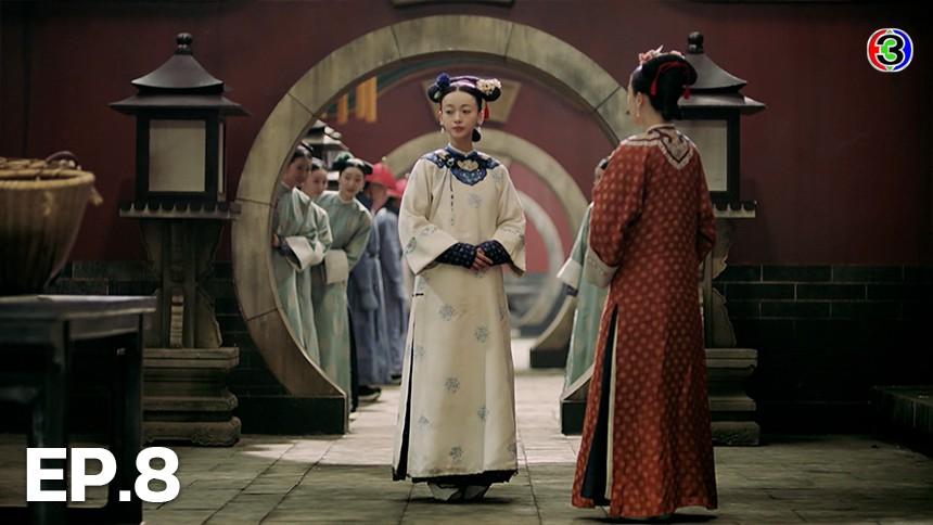 Story of Yanxi Palace เล่ห์รักตำหนักเหยียนสี่ EP.8