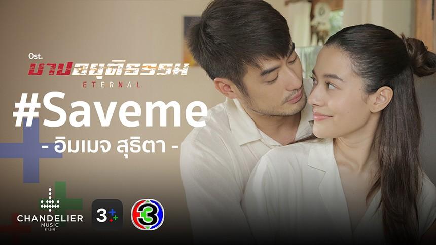#Saveme Ost.บาปอยุติธรรม | อิมเมจ สุธิตา | Official MV