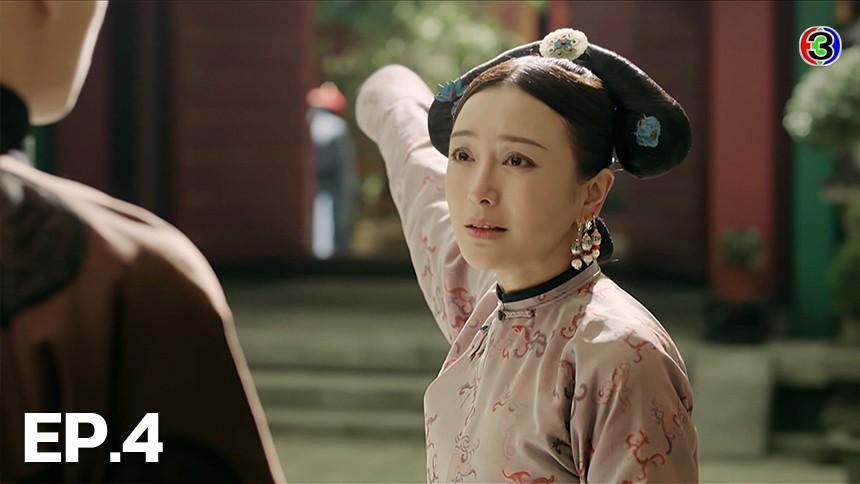 Story of Yanxi Palace เล่ห์รักตำหนักเหยียนสี่ EP.4
