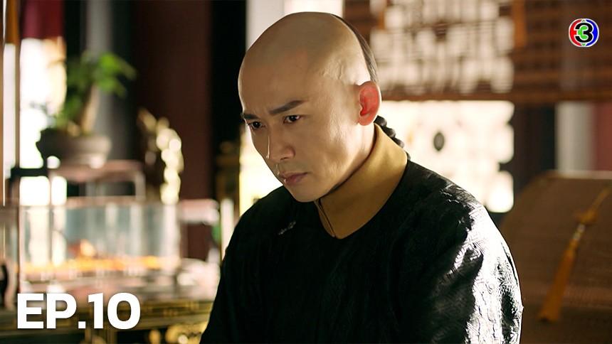 Story of Yanxi Palace เล่ห์รักตำหนักเหยียนสี่ EP.10