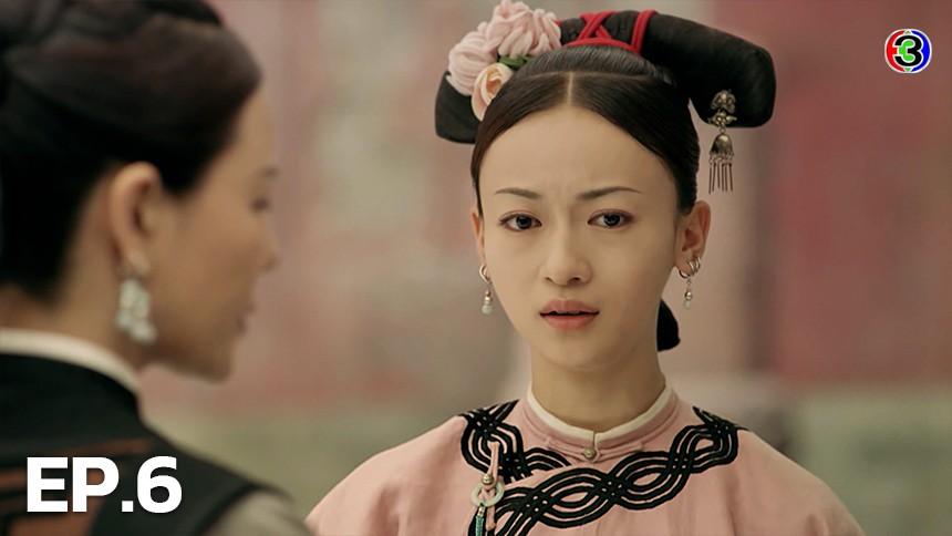 Story of Yanxi Palace เล่ห์รักตำหนักเหยียนสี่ EP.6