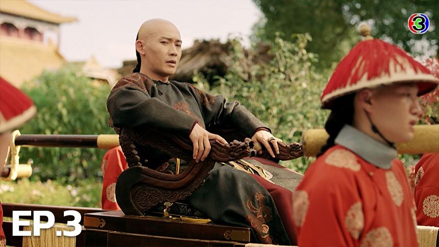 Story of Yanxi Palace เล่ห์รักตำหนักเหยียนสี่ EP.3