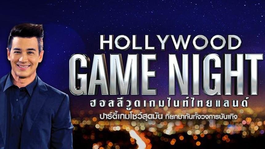 HOLLYWOOD GAME NIGHT THAILAND S.3 | EP.80 บูม,นิว,เต๋า VS หอย,บอย,จียอน [1/6] | 13.12.63 EP.80
