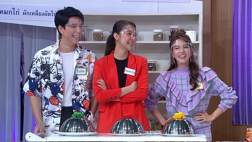 เปิดครัวต้อนรับสามนักแสดงมากฝีมือ EP.155