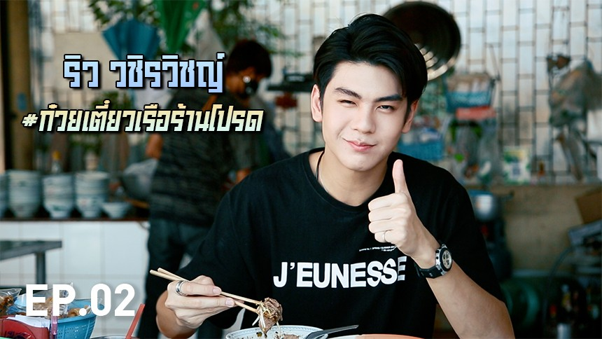 Exclusive clip by ริว วชิรวิชญ์ EP.2