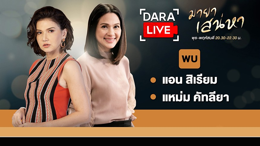 Dara Live l แอน สิเรียม, แหม่ม คัทลียา EP.32