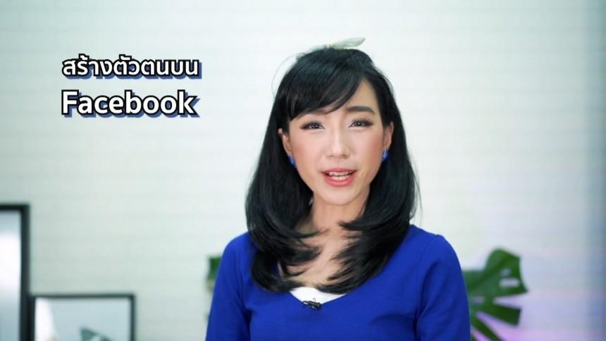 ดิจิตอลไทยแลนด์ | 10 กว่าปีที่เราสร้างตัวตนกันบน Facebook  | 17-04-2021 EP.63