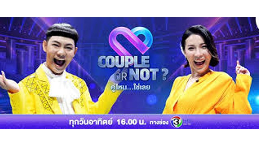 Couple or Not? คู่ไหน.. ใช่เลย   25 เม.ย. 64 [FULL] EP.121