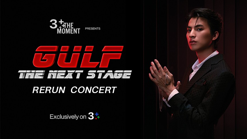 Exclusive Clip: Gulf The Next Stage EP.1