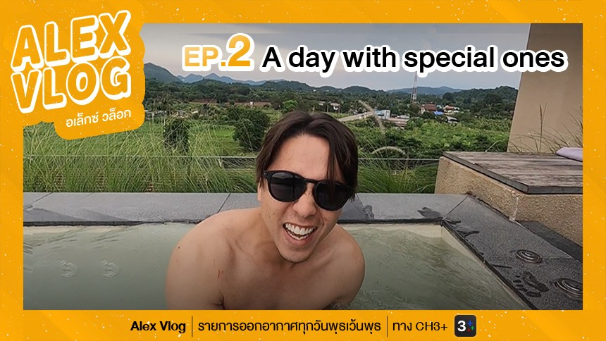 A day with special ones EP.2