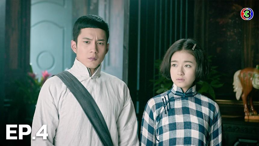 Wu Xin The Monster Killer 2 อู๋ซิน จอมขมังเวท EP.4