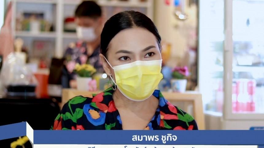 ดิจิตอลไทยแลนด์ | วิธีป้องกันการซื้อของออนไลน์ | 15-05-64 EP.68