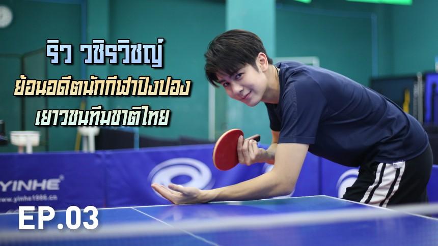 ย้อนอดีตนักกีฬาปิงปอง เยาวชนทีมชาติไทย