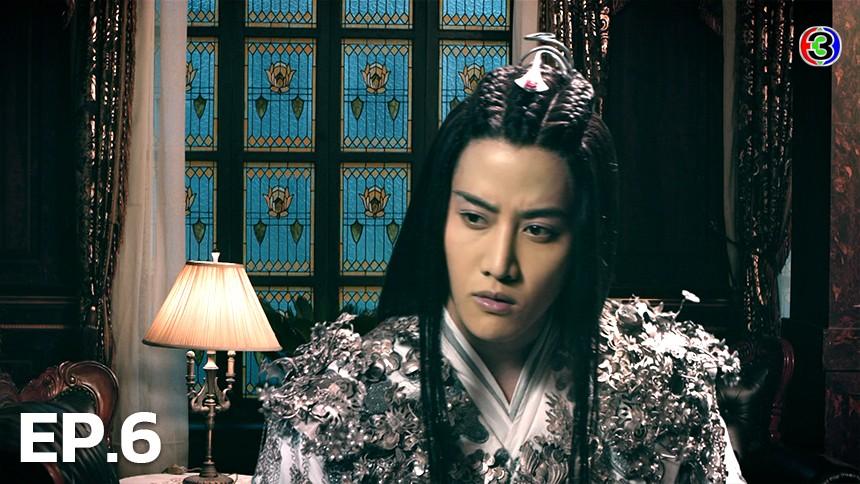 Wu Xin The Monster Killer 2 อู๋ซิน จอมขมังเวท EP.6