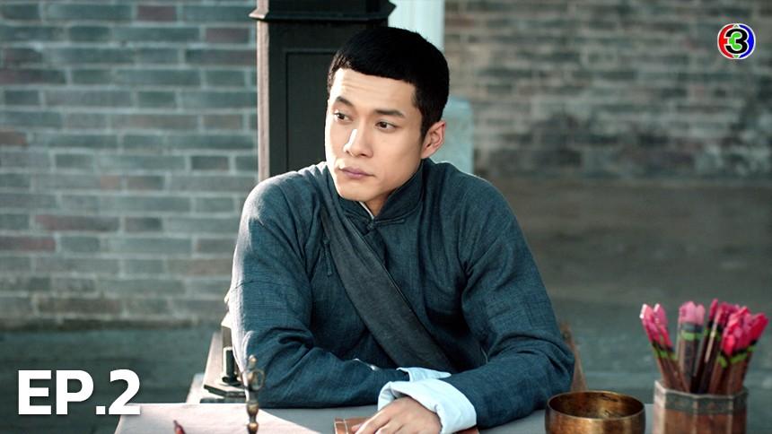 Wu Xin The Monster Killer 2 อู๋ซิน จอมขมังเวท EP.2