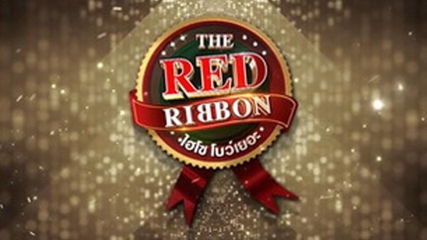 THE RED RIBBON ไฮโซโบเยอะ ภารกิจติดโบ | EP.8 [1/4] | 02.05.64 EP.41