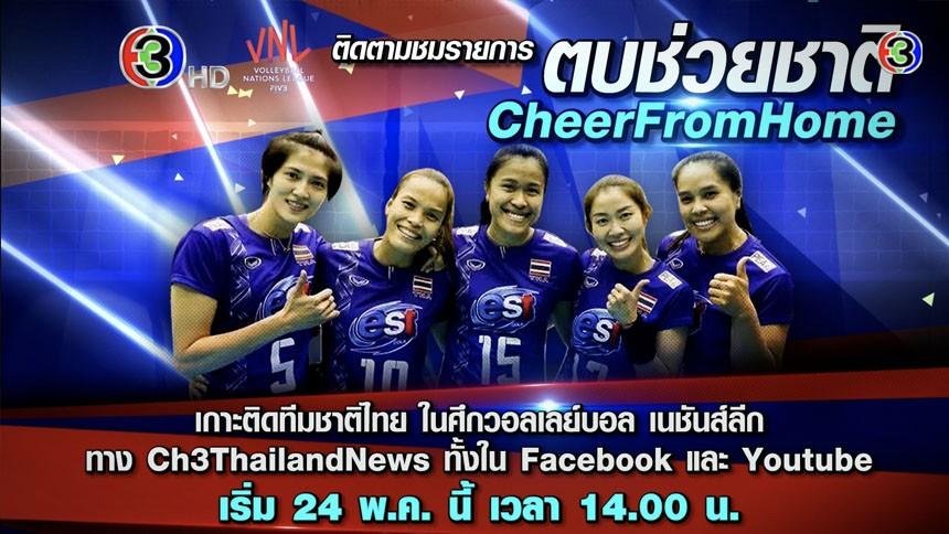 เกาะติดทีมชาติไทย 15 มิถุนายน 2564 EP.17