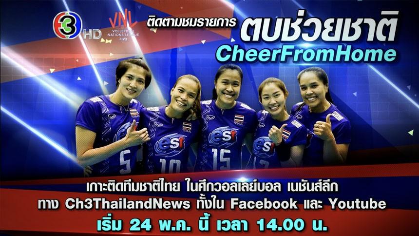 เกาะติดทีมชาติไทย  21 มิถุนายน 2564 EP.21