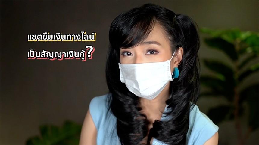 ดิจิตอลไทยแลนด์ | ยืมเงินทาง Line , ทวงหนี้บนโซเชียล ทำยังไงไม่ให้ผิดกฎหมาย | 19-06-64 EP.73